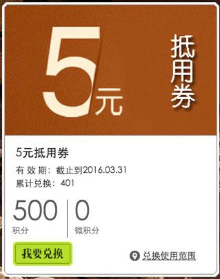 外婆家5元抵用券500会员积分兑换 有效期至:2016年3月31日 www.5ikfc.com