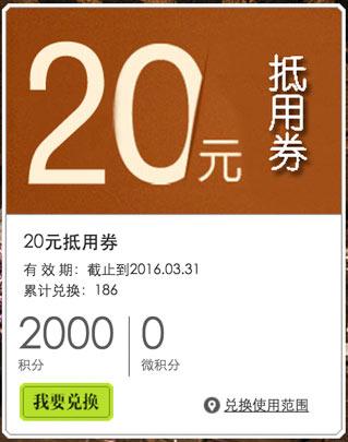 外婆家20元抵用券2000会员积分兑换 有效期至:2016年3月31日 www.5ikfc.com
