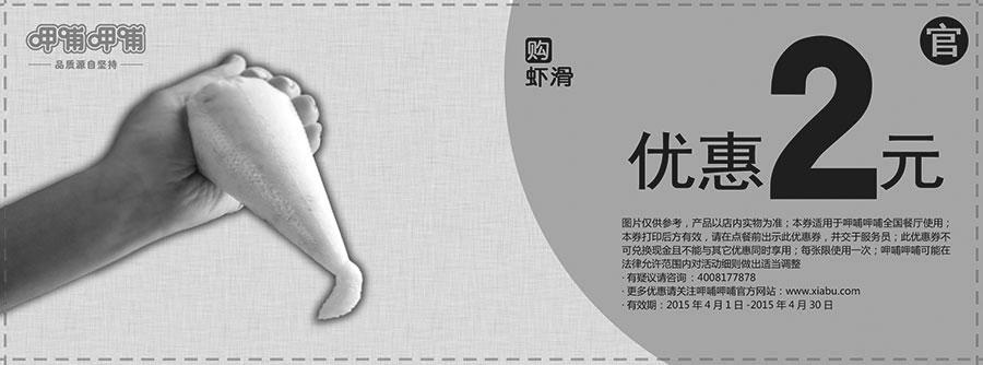 凭券购虾滑优惠2元www