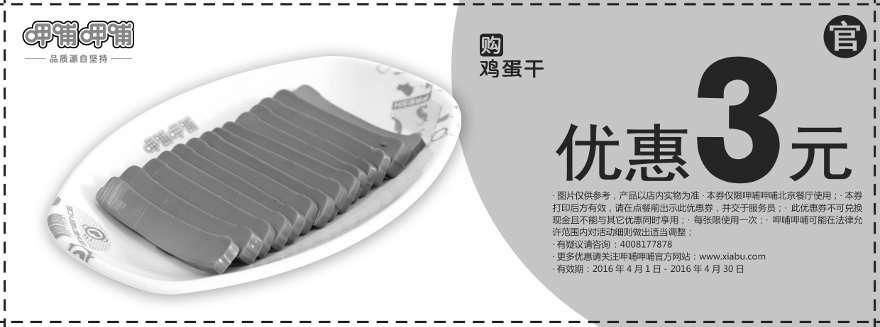 黑白优惠券图片:北京呷哺呷哺优惠券,凭券购鸡蛋干优惠3元 - www.5ikfc.com
