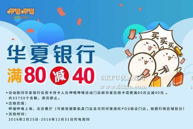 呷哺呷哺上海、北京华夏银行信用卡周四消费满80元减40元 有效期至:2016年12月31日 www.5ikfc.com