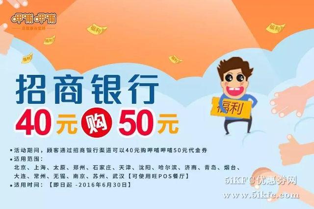 呷哺呷哺50元代金券,招商银行40元优惠购 有效期至:2016年6月30日 www.5ikfc.com