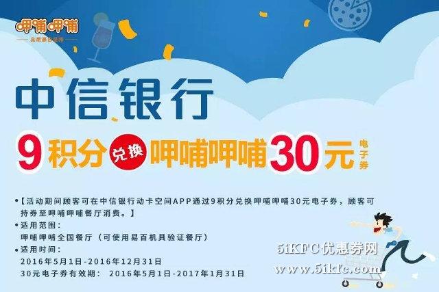 中信银行9积分兑换呷哺呷哺30元电子券 有效期至:2016年12月31日 www.5ikfc.com