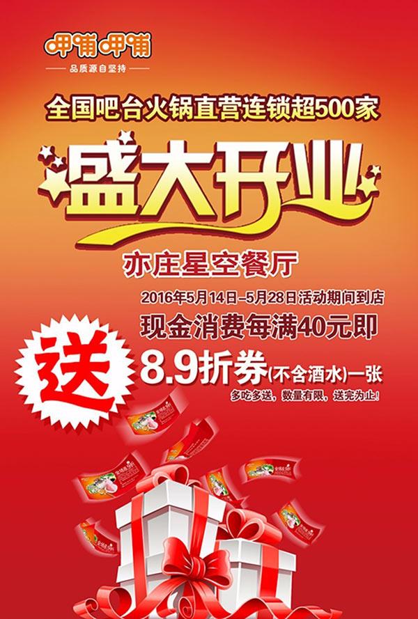 呷哺呷哺北京亦庄星空餐厅消费满40元送8.9折券 有效期至:2016年5月28日 www.5ikfc.com
