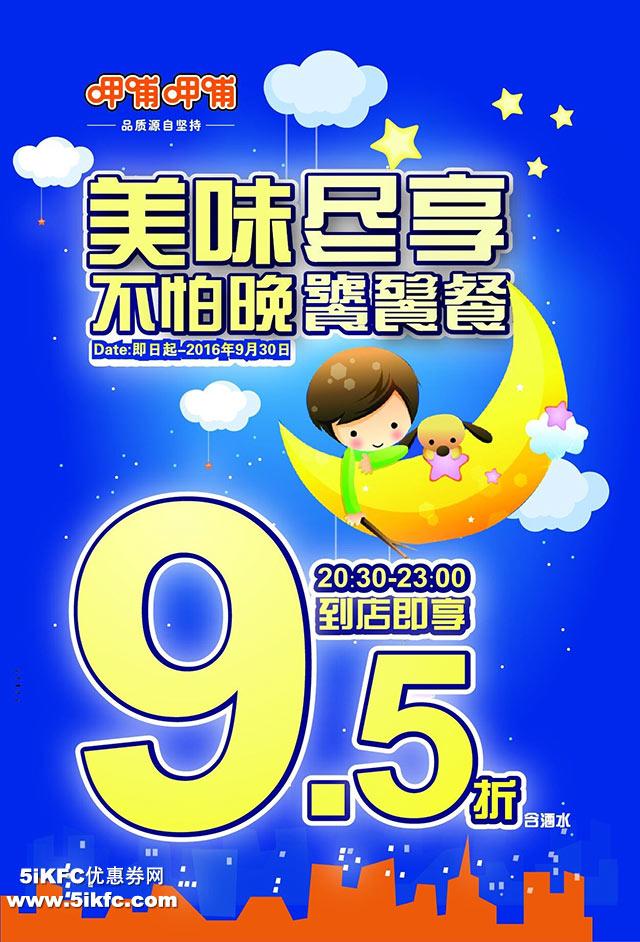 呷哺呷哺夜宵享全单9.5折(含酒水) 有效期至:2016年9月30日 www.5ikfc.com