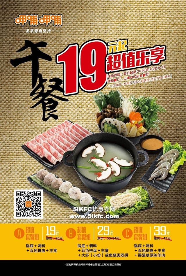 上海呷哺呷哺超值午餐套餐19元起 有效期至:2016年6月30日 www.5ikfc.com
