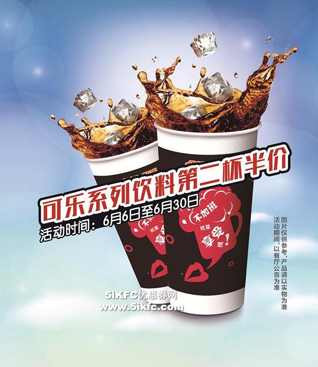 呷哺呷哺可乐系列饮料第二杯半价优惠 有效期至:2016年6月30日 www.5ikfc.com