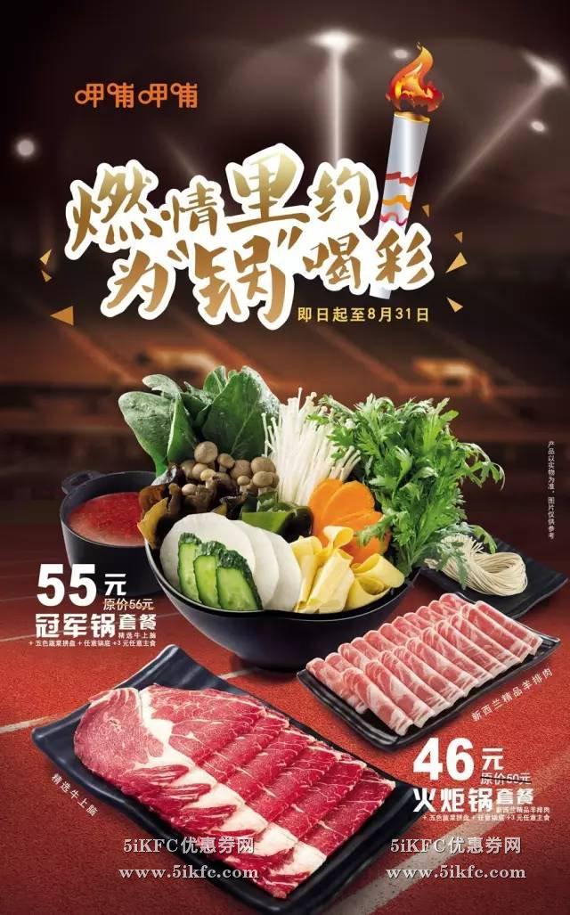 """呷哺呷哺新""""火炬锅""""、""""冠军锅""""套餐46元起 有效期至:2016年8月31日 www.5ikfc.com"""