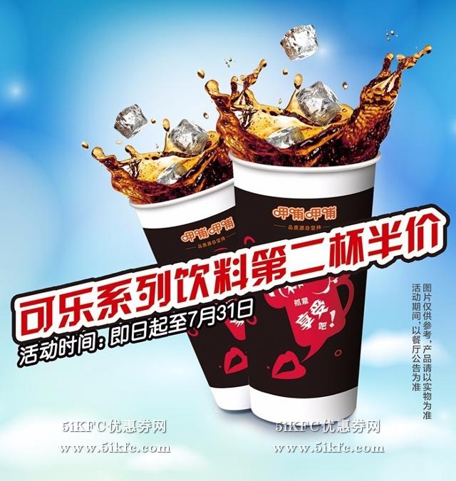 呷哺呷哺2016年7月可乐系列饮料第二杯半价 有效期至:2016年7月31日 www.5ikfc.com