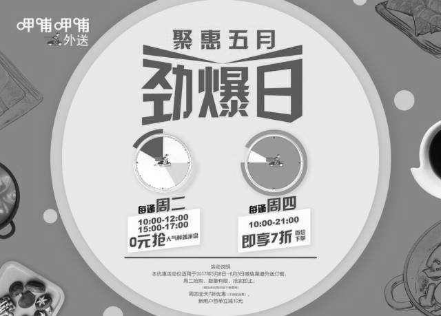 黑白优惠券图片:呷哺呷哺外送有惊喜,0元鲜蔬限时抢 - www.5ikfc.com