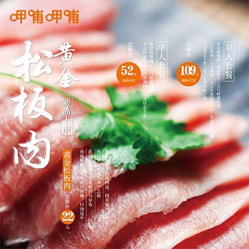 呷哺呷哺黄金松板肉全新美味上市,售价22元,套餐52元起 有效期至:2017年12月31日 www.5ikfc.com