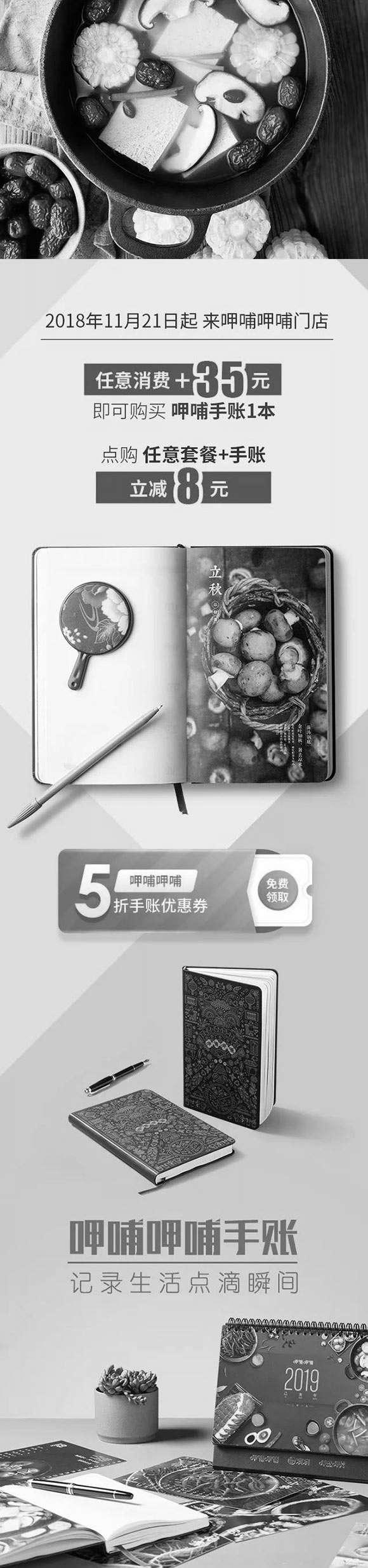 黑白优惠券图片:呷哺呷哺2019手账,任意消费+35元购,点任意套餐+手账立减8元 - www.5ikfc.com