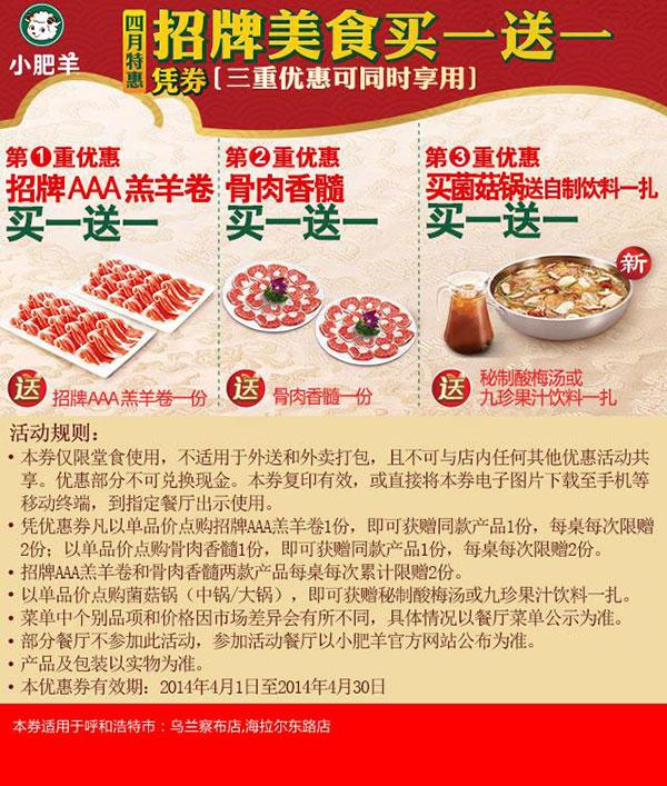 2014年4月呼和浩特小肥羊三重优惠,招牌美食买一送一 有效期截止