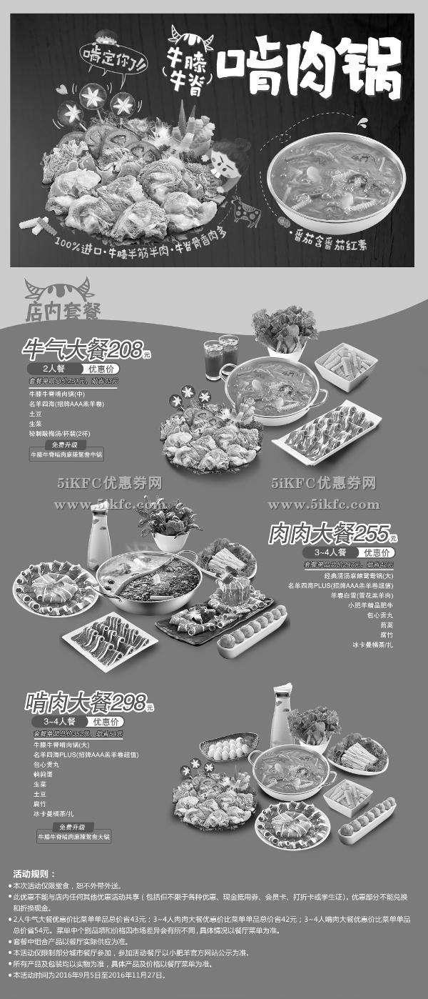黑白优惠券图片:小肥羊牛膝牛脊啃肉锅2人套餐208元,3~4人套餐255元起 - www.5ikfc.com