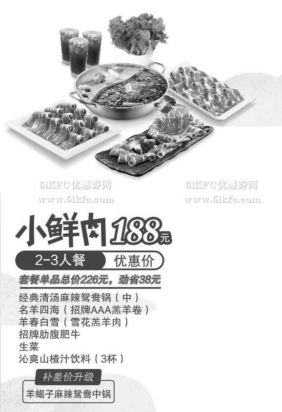黑白优惠券图片:小肥羊小鲜肉2-3人套餐优惠价188元,劲省38元起 - www.5ikfc.com