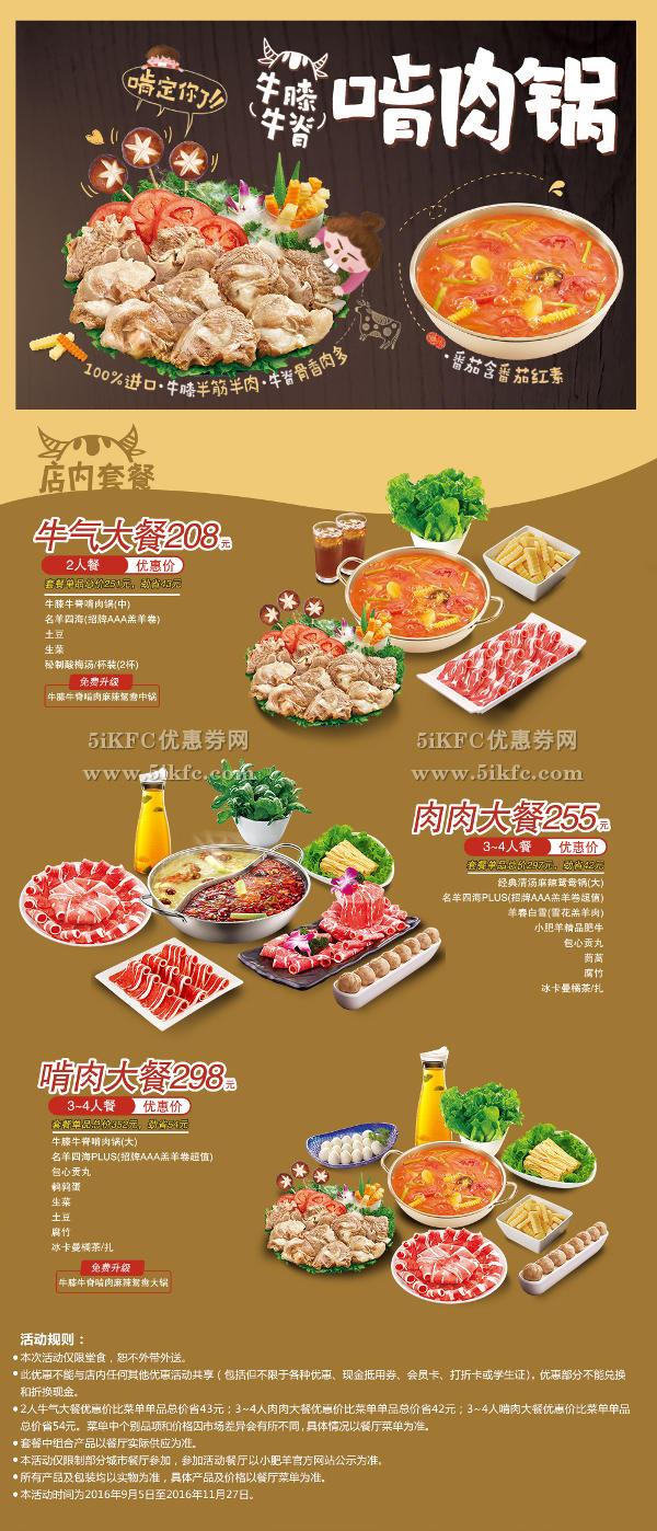 小肥羊牛膝牛脊啃肉锅2人套餐208元,3~4人套餐255元起 有效期至:2016年11月27日 www.5ikfc.com