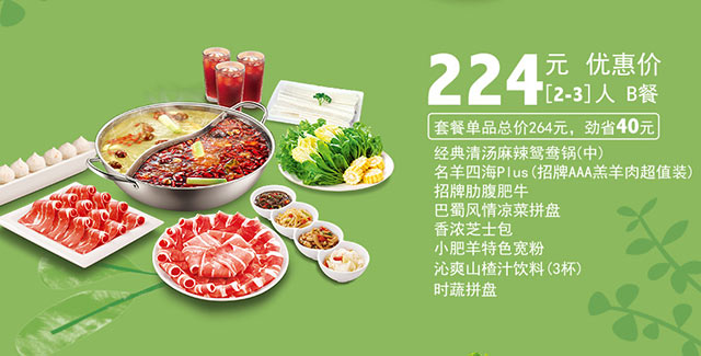 小肥羊套餐优惠,2-3人套餐优惠价224元,劲省40元起 有效期至:2016年5月29日 www.5ikfc.com