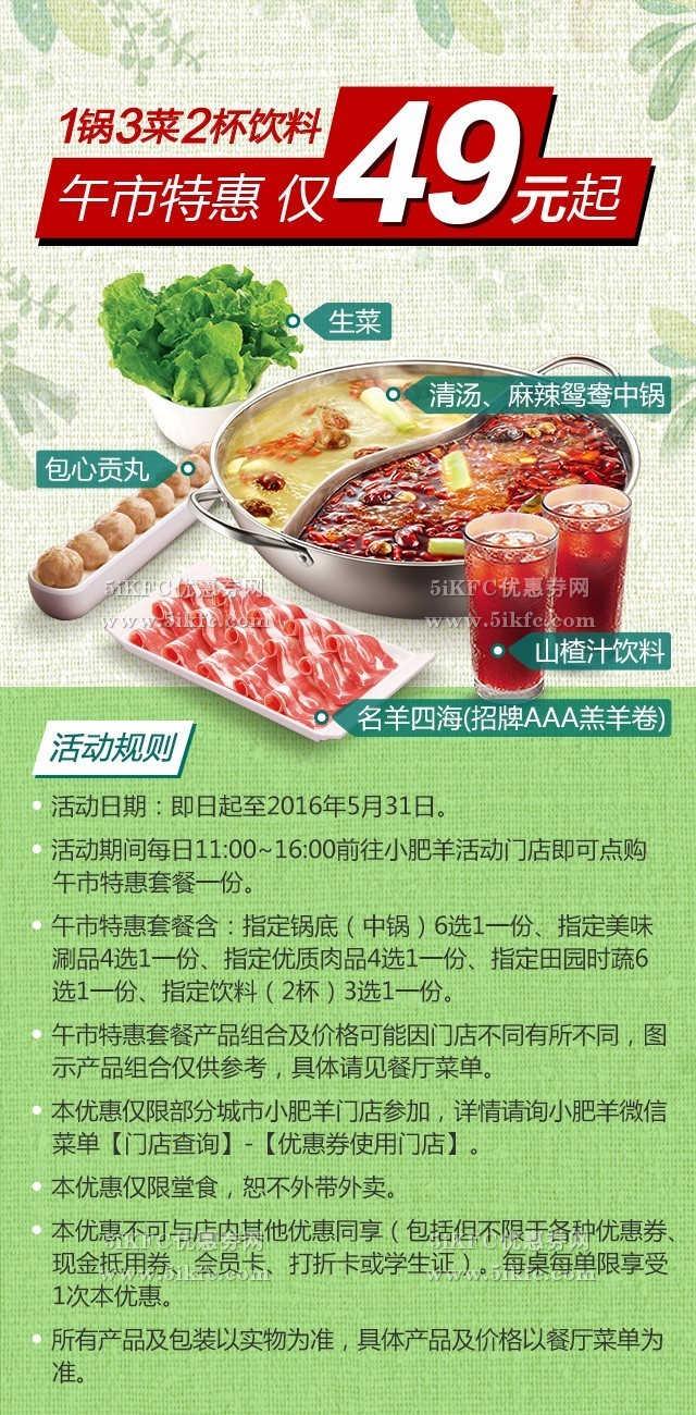 小肥羊午市特惠套餐49元起,小肥羊豪华午餐1锅3菜2杯饮料 有效期至:2016年5月31日 www.5ikfc.com