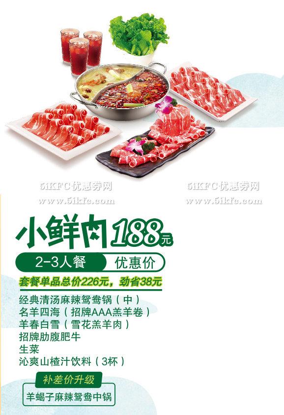小肥羊小鲜肉2-3人套餐优惠价188元,劲省38元起 有效期至:2016年6月26日 www.5ikfc.com