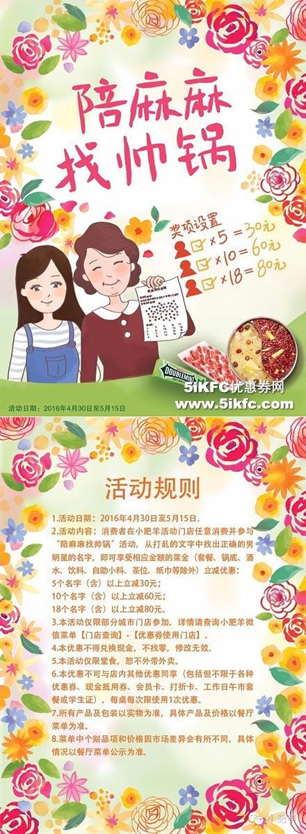 """小肥羊""""陪麻麻找帅锅""""活动,享受消费立减,最多减80元 有效期至:2016年5月15日 www.5ikfc.com"""