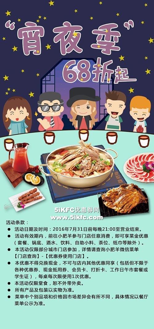 """小肥羊""""宵夜季""""68折起优惠 有效期至:2016年7月31日 www.5ikfc.com"""