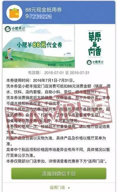 2016年7月小肥羊88元现金抵用券领取 有效期至:2016年7月31日 www.5ikfc.com
