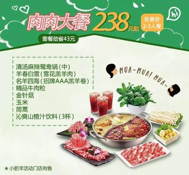 小肥羊肉肉大餐2-3人套餐优惠价238元,劲省43元起 有效期至:2016年7月31日 www.5ikfc.com