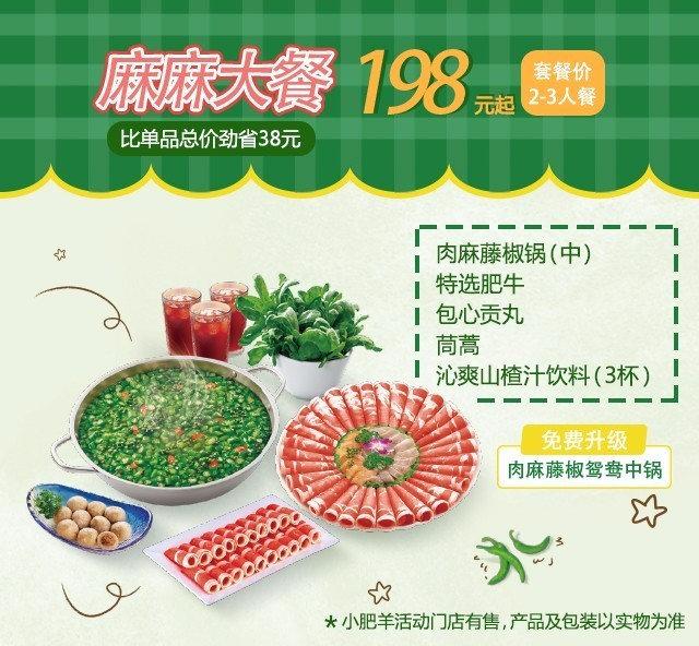 小肥羊麻麻大餐2-3人套餐优惠价198元起 有效期至:2016年7月31日 www.5ikfc.com