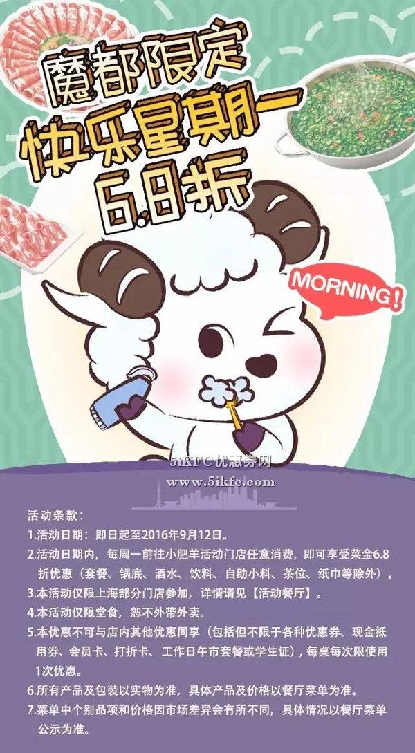 上海小肥羊快乐星期一优惠6.8折 有效期至:2016年9月11日 www.5ikfc.com