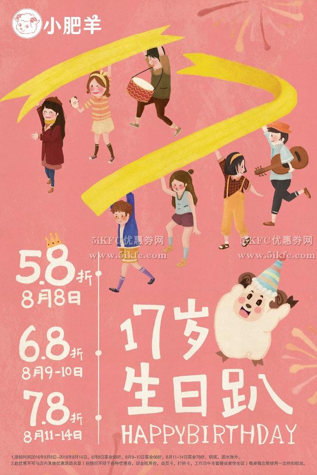 小肥羊17周年庆优惠5.8折起 有效期至:2016年8月14日 www.5ikfc.com