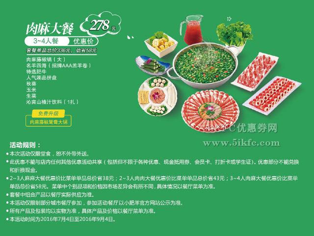 小肥羊3-4人肉麻大餐套餐优惠价278元,劲省58元起 有效期至:2016年9月4日 www.5ikfc.com