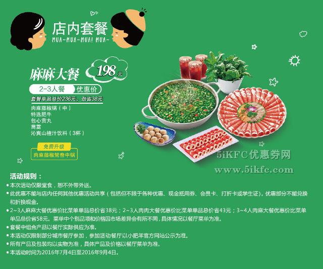小肥羊麻麻大餐套餐优惠价198元起,劲省38元起 有效期至:2016年9月4日 www.5ikfc.com
