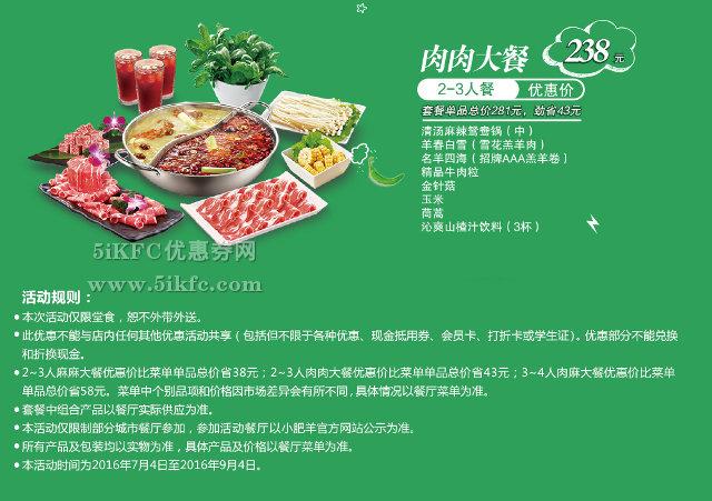 小肥羊2-3人套餐肉肉大餐优惠价238元,劲省43元起 有效期至:2016年9月4日 www.5ikfc.com