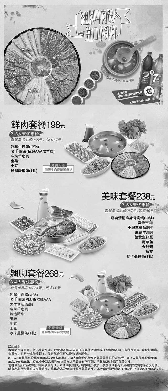 黑白优惠券图片:小肥羊翘脚牛肉锅套餐优惠价198元起 - www.5ikfc.com