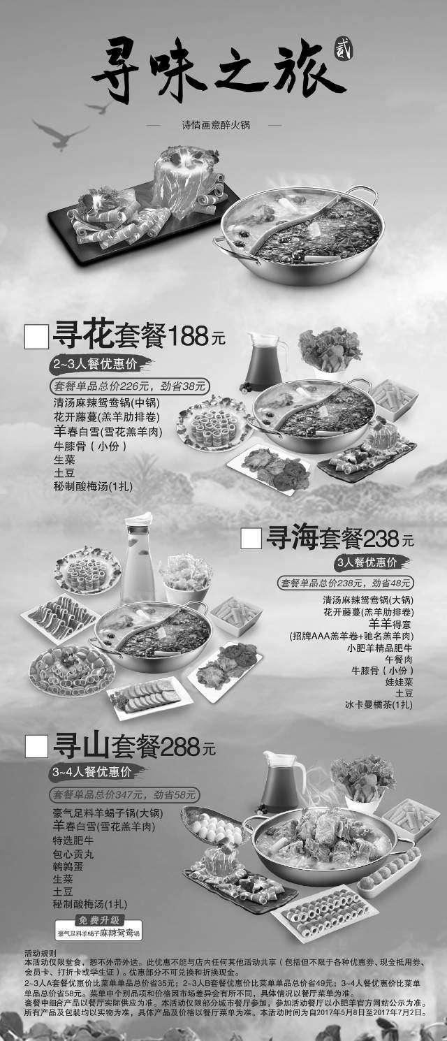 黑白优惠券图片:小肥羊寻味之旅,寻味套餐188元起 - www.5ikfc.com