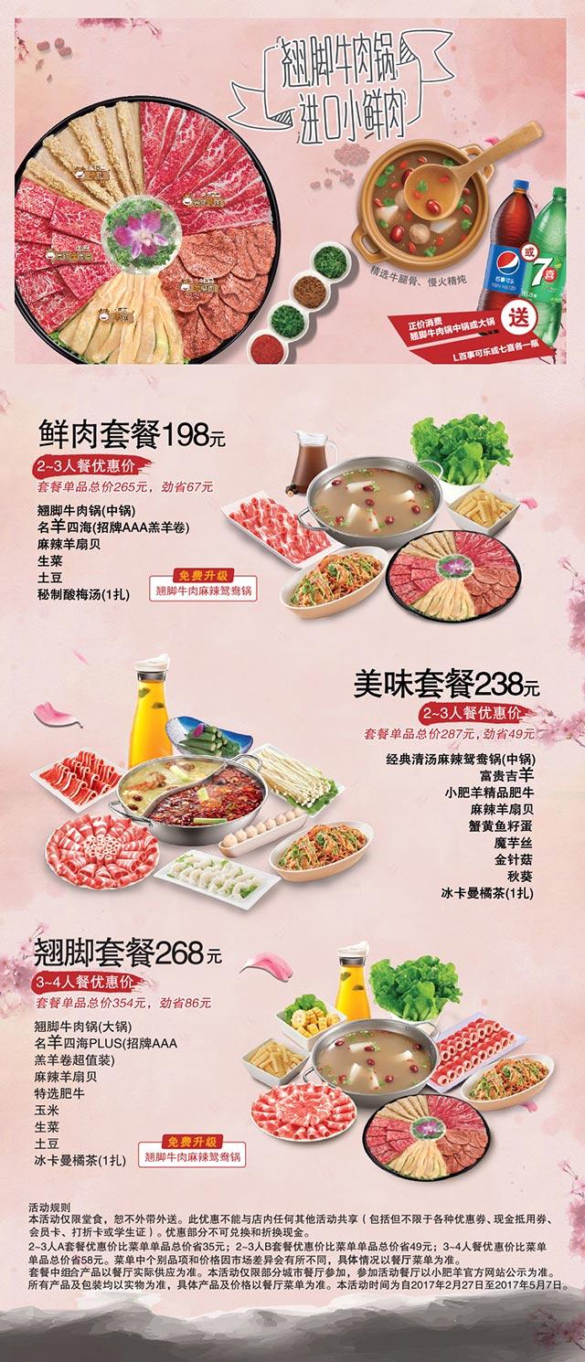 小肥羊翘脚牛肉锅套餐优惠价198元起 有效期至:2017年5月7日 www.5ikfc.com