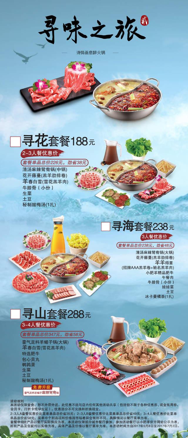 小肥羊寻味之旅,寻味套餐188元起 有效期至:2017年7月2日 www.5ikfc.com