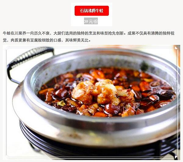 辛香汇2014冬日新品:沸腾系列,石锅沸腾牛蛙39元/份 有效期至:2015年1月31日 www.5ikfc.com