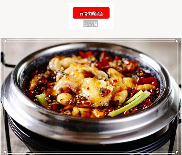 辛香汇2014冬日新品:沸腾系列,石锅沸腾黑鱼49元/份 有效期至:2015年1月31日 www.5ikfc.com