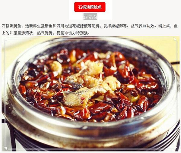 辛香汇2014冬日新品:石锅沸腾鲶鱼39元/份 有效期至:2015年1月31日 www.5ikfc.com