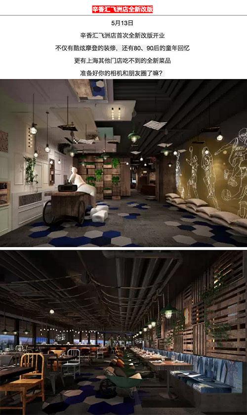 辛香汇上海飞洲店全新改版,并有上海其他门店吃不到的全新菜品 有效期至:2015年5月31日 www.5ikfc.com