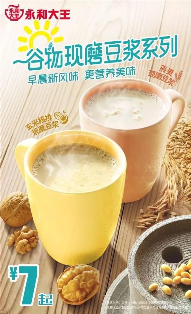 永和大王新风味豆浆,谷物现磨豆浆系列7元起 有效期至:2017年1月31日 www.5ikfc.com