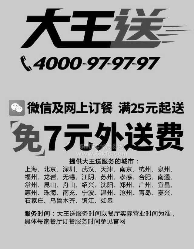 黑白优惠券图片:永和大王网上订餐满25元起免7元外送费 - www.5ikfc.com