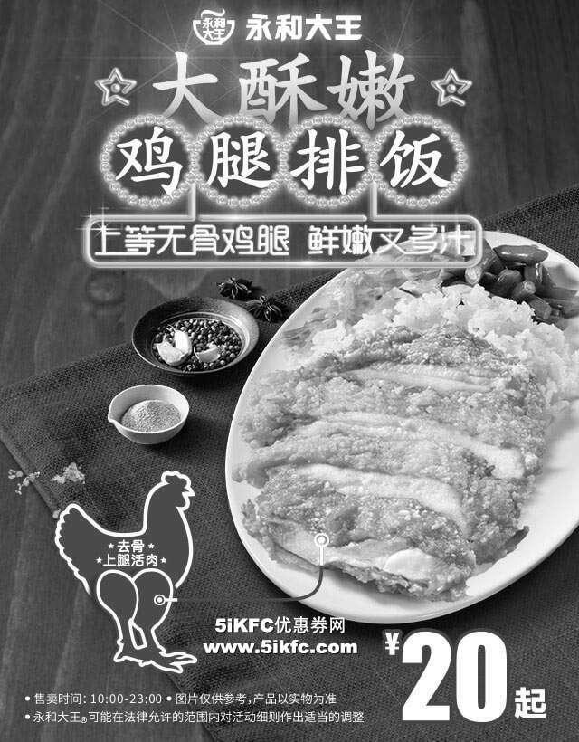 黑白优惠券图片:永和大王大酥嫩鸡腿排饭 售价20元起 - www.5ikfc.com