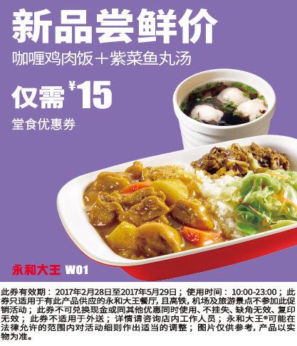 W01 咖喱鸡肉饭+紫菜鱼丸汤 2017年3月4月5月凭永和大王优惠券15元 有效期至:2017年5月29日 www.5ikfc.com