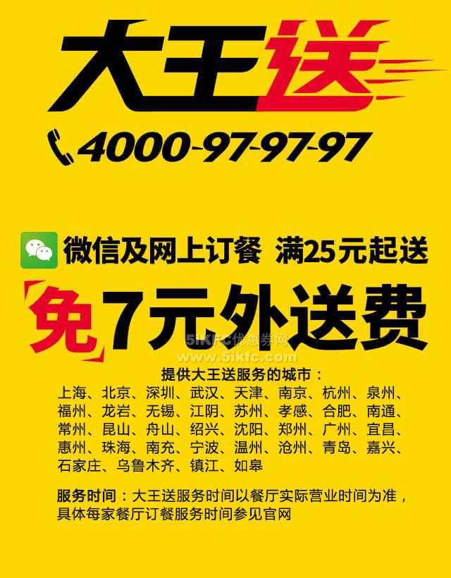永和大王网上订餐满25元起免7元外送费 有效期至:2017年12月31日 www.5ikfc.com