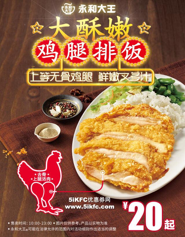 永和大王大酥嫩鸡腿排饭 售价20元起 有效期至:2017年12月31日 www.5ikfc.com