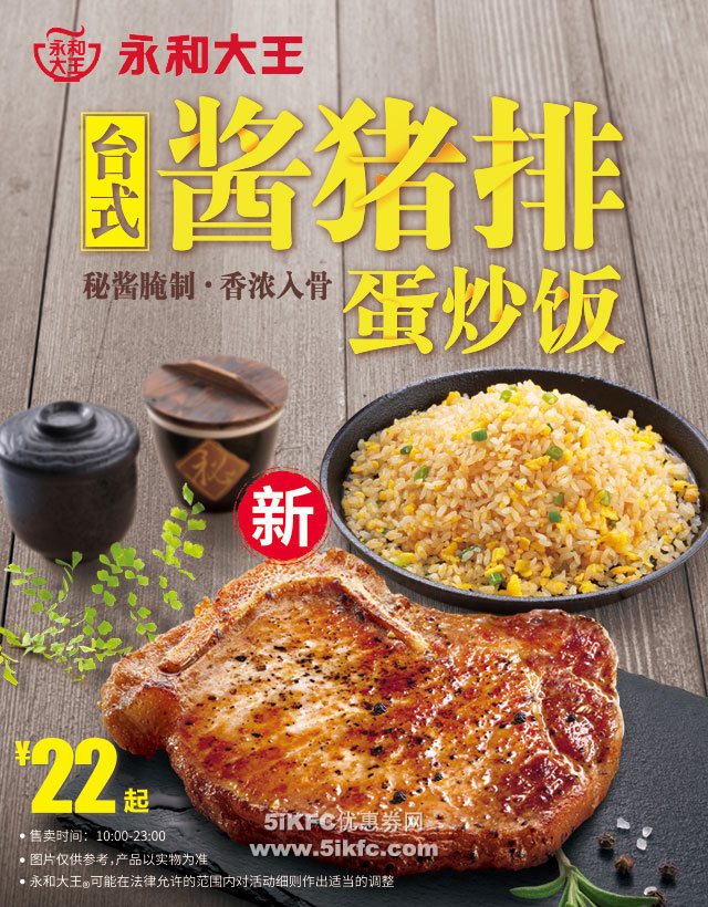优惠券图片:永和大王台式酱猪排蛋炒饭 售价22元起 有效期2017年07月26日-2017年12月31日