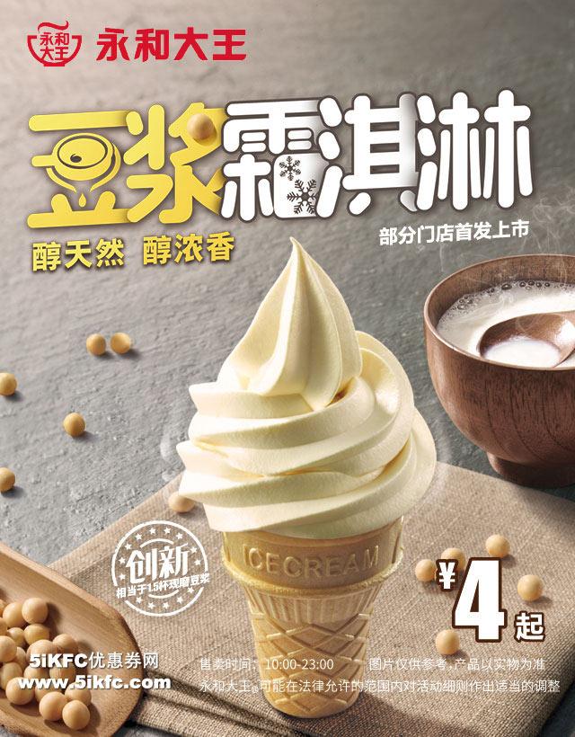 永和大王豆浆霜淇淋,部分门店首发上市4元起 有效期至:2017年12月31日 www.5ikfc.com