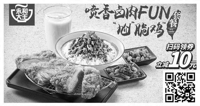 黑白优惠券图片:永和大王卤肉饭尬脆鸡减10元优惠券 - www.5ikfc.com